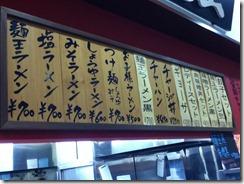 麺本舗 麺王メニュー