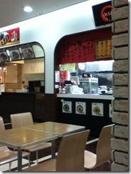 麺本舗 麺王