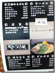 天下GO!麺 富士山駅店