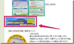 富士山保全協力金の事前支払い