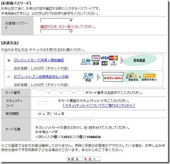富士山保全協力金のクレジットカード払い