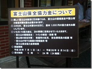 富士山保全協力金について